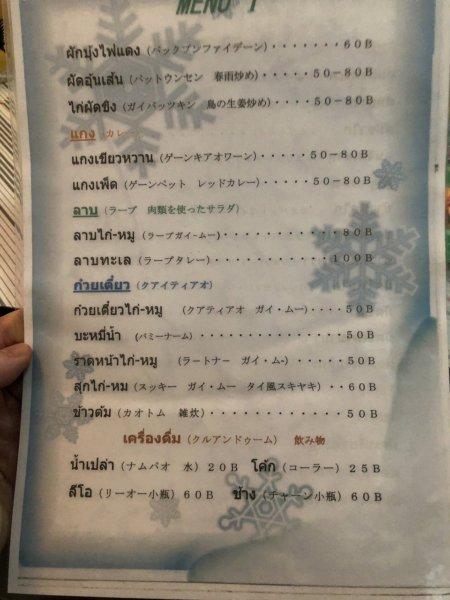 パタヤの食堂ヌアン_メニュー_日本語メニュー