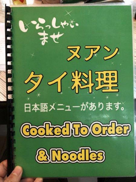 パタヤの食堂ヌアン_メニュー表紙