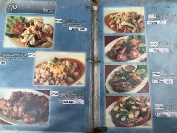 パタヤのタイ料理|安い!旨い!シーフードはムンアロイサードロード_メニュー15