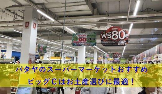 パタヤのスーパーマーケットおすすめビッグCはお土産選びに最適!