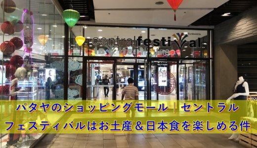 パタヤのショッピングモール|セントラルフェスティバルはお土産&日本食を楽しめる件