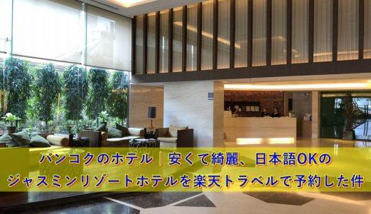 バンコクのホテル|安くて綺麗、日本語OKのジャスミンリゾートホテルを楽天トラベルで予約した件