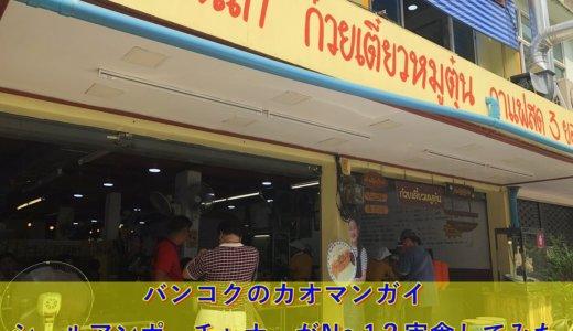 バンコクのカオマンガイ味比べ|シールアンポーチャナーがNo.1?実食してみた