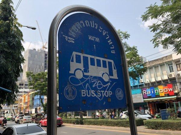 バンコクBTSサパーンクワーイ駅チカのカオマンガイ有名店_シールアンポーチャナー_目印のバス停