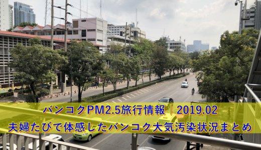 バンコクPM2.5旅行情報|2019.02夫婦たびで体感したバンコク大気汚染状況まとめ