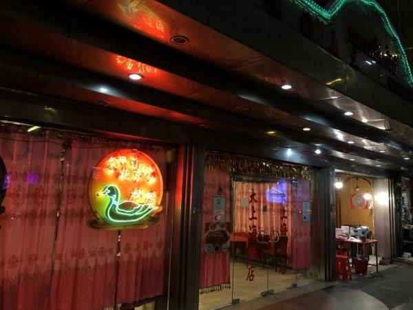 バンコクで贅沢な北京ダックをお安く味わえるグレートシャンハイ大上海飯店_夜の外観