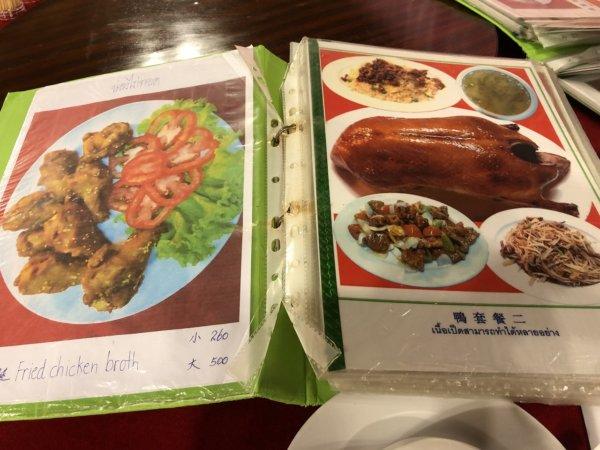 バンコクで贅沢な北京ダックをお安く味わえるグレートシャンハイ大上海飯店_写真つきメニュー1