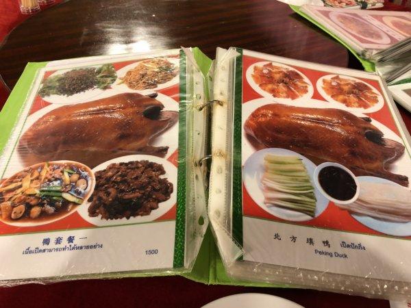 バンコクで贅沢な北京ダックをお安く味わえるグレートシャンハイ大上海飯店_写真つきメニュー2