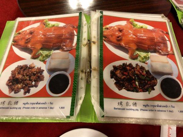 バンコクで贅沢な北京ダックをお安く味わえるグレートシャンハイ大上海飯店_写真つきメニュー3