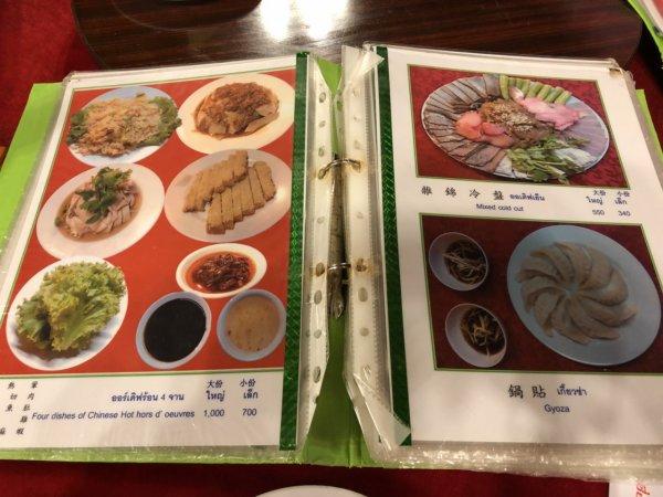 バンコクで贅沢な北京ダックをお安く味わえるグレートシャンハイ大上海飯店_写真つきメニュー4