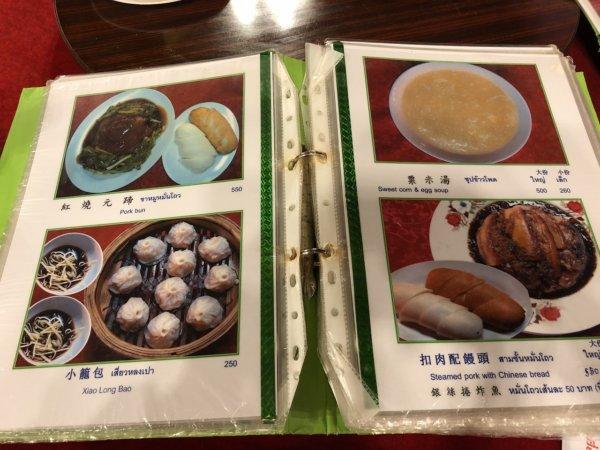 バンコクで贅沢な北京ダックをお安く味わえるグレートシャンハイ大上海飯店_写真つきメニュー5