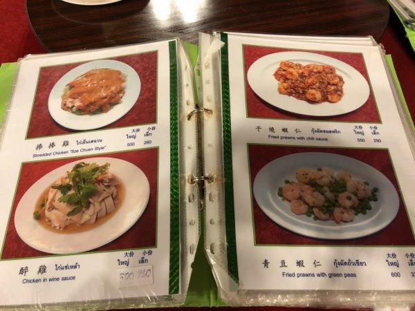 バンコクで贅沢な北京ダックをお安く味わえるグレートシャンハイ大上海飯店_写真つきメニュー6