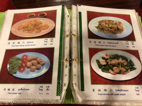 バンコクで贅沢な北京ダックをお安く味わえるグレートシャンハイ大上海飯店_写真つきメニュー7