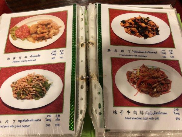 バンコクで贅沢な北京ダックをお安く味わえるグレートシャンハイ大上海飯店_写真つきメニュー8