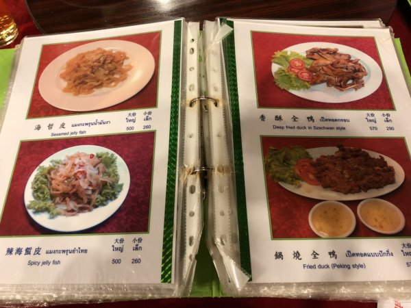 バンコクで贅沢な北京ダックをお安く味わえるグレートシャンハイ大上海飯店_写真つきメニュー9