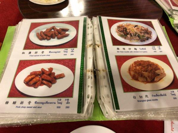 バンコクで贅沢な北京ダックをお安く味わえるグレートシャンハイ大上海飯店_写真つきメニュー10