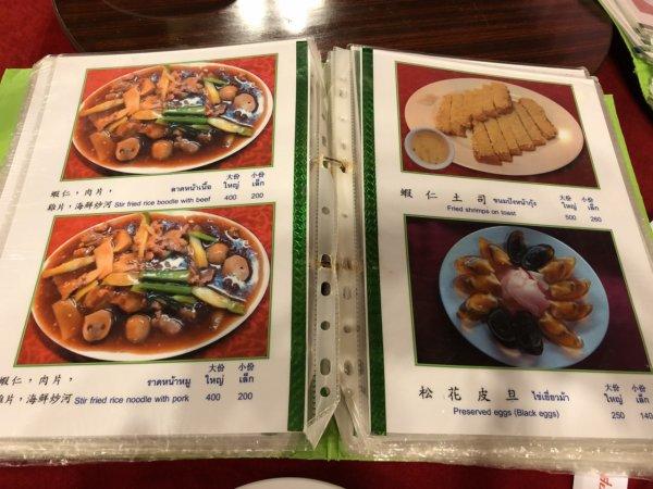 バンコクで贅沢な北京ダックをお安く味わえるグレートシャンハイ大上海飯店_写真つきメニュー11