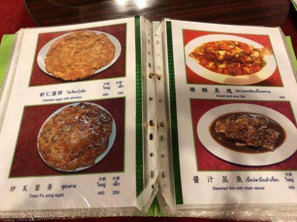バンコクで贅沢な北京ダックをお安く味わえるグレートシャンハイ大上海飯店_写真つきメニュー12