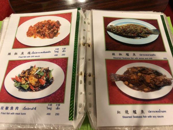 バンコクで贅沢な北京ダックをお安く味わえるグレートシャンハイ大上海飯店_写真つきメニュー13