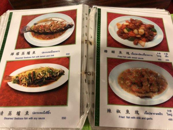 バンコクで贅沢な北京ダックをお安く味わえるグレートシャンハイ大上海飯店_写真つきメニュー14