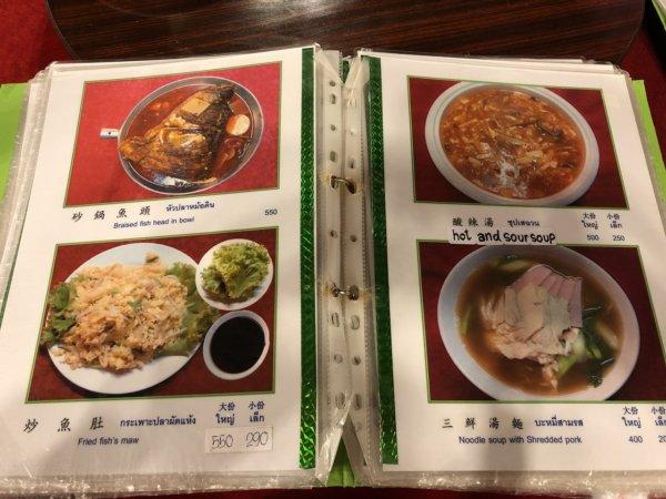 バンコクで贅沢な北京ダックをお安く味わえるグレートシャンハイ大上海飯店_写真つきメニュー15