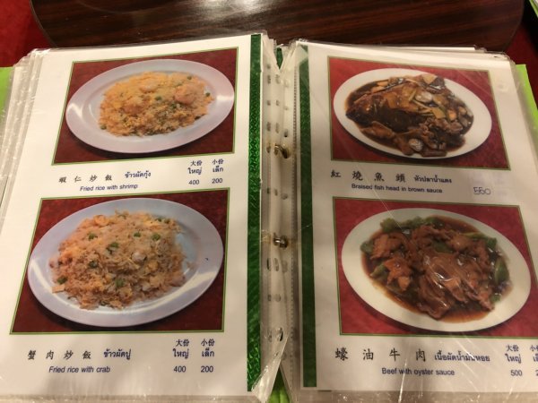 バンコクで贅沢な北京ダックをお安く味わえるグレートシャンハイ大上海飯店_写真つきメニュー16