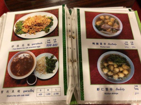 バンコクで贅沢な北京ダックをお安く味わえるグレートシャンハイ大上海飯店_写真つきメニュー17