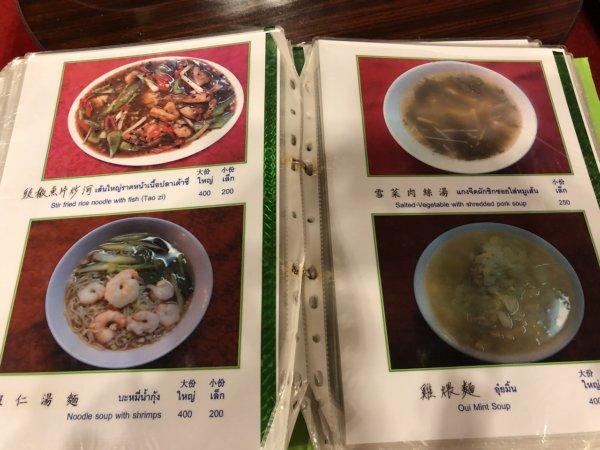 バンコクで贅沢な北京ダックをお安く味わえるグレートシャンハイ大上海飯店_写真つきメニュー18