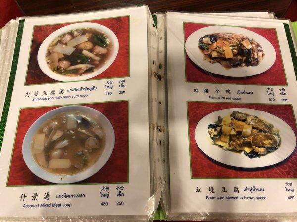 バンコクで贅沢な北京ダックをお安く味わえるグレートシャンハイ大上海飯店_写真つきメニュー19