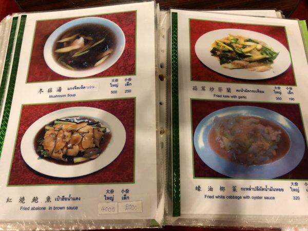 バンコクで贅沢な北京ダックをお安く味わえるグレートシャンハイ大上海飯店_写真つきメニュー20