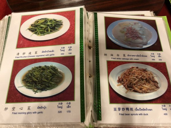バンコクで贅沢な北京ダックをお安く味わえるグレートシャンハイ大上海飯店_写真つきメニュー21