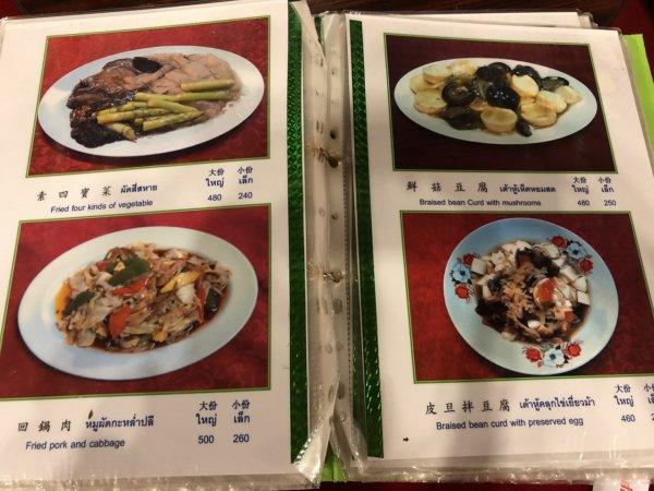 バンコクで贅沢な北京ダックをお安く味わえるグレートシャンハイ大上海飯店_写真つきメニュー22