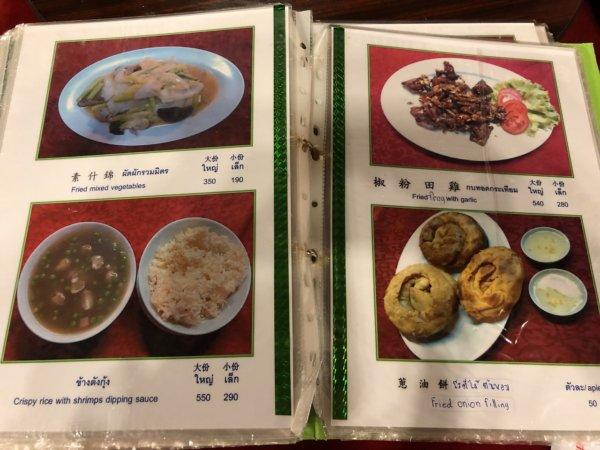バンコクで贅沢な北京ダックをお安く味わえるグレートシャンハイ大上海飯店_写真つきメニュー23