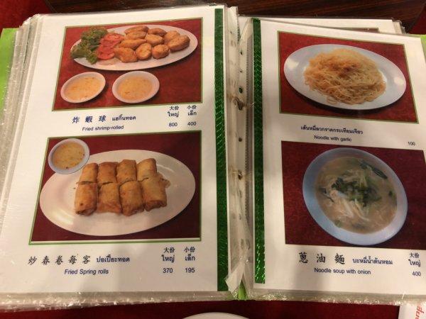 バンコクで贅沢な北京ダックをお安く味わえるグレートシャンハイ大上海飯店_写真つきメニュー24