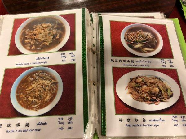 バンコクで贅沢な北京ダックをお安く味わえるグレートシャンハイ大上海飯店_写真つきメニュー25