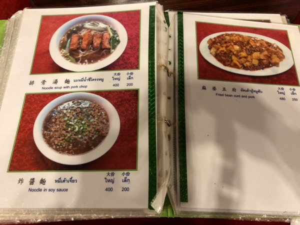 バンコクで贅沢な北京ダックをお安く味わえるグレートシャンハイ大上海飯店_写真つきメニュー26