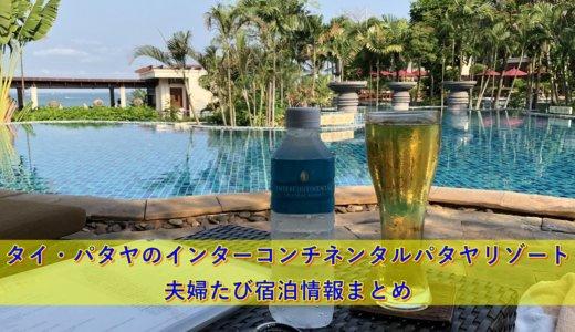 タイ・パタヤのインターコンチネンタルパタヤリゾート夫婦たび宿泊情報まとめ