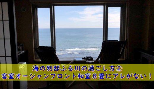 海の別邸ふる川の過ごし方②客室オーシャンフロント和室8畳にアレがない!