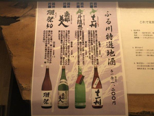 海の別邸ふる川の過ごし方③_館内の日本酒試飲コーナーメニュー