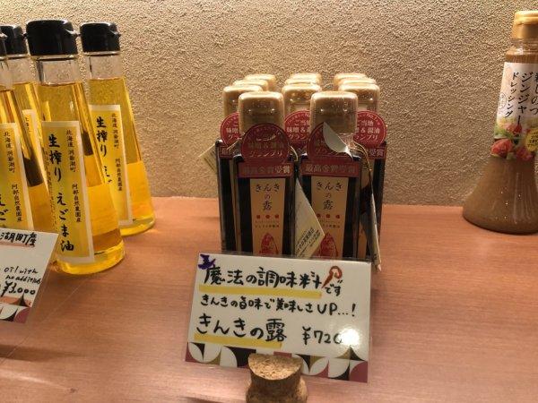 海の別邸ふる川の過ごし方③_館内の売店_きんきエキスたっぷりのお醤油系調味料