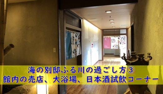 海の別邸ふる川の過ごし方③館内の売店、大浴場、日本酒試飲コーナー