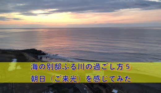 海の別邸ふる川の過ごし方⑤朝日(ご来光)を感じてみた