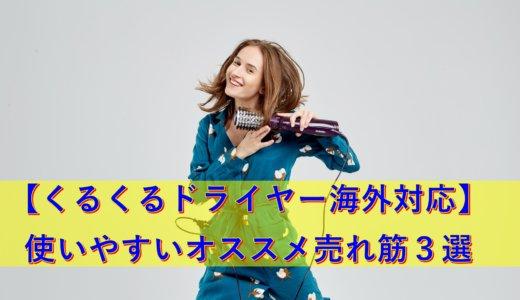 【くるくるドライヤー海外対応】使いやすいオススメ売れ筋3選