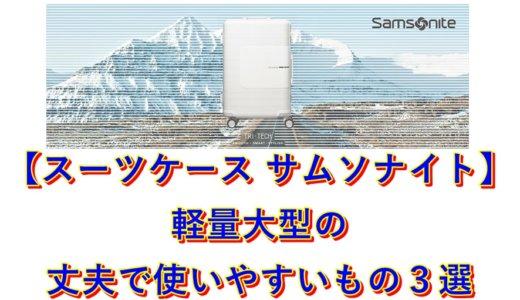 【スーツケース サムソナイト】軽量大型の丈夫で使いやすいもの3選