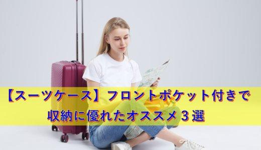 【スーツケース】フロントポケット付きで収納に優れたオススメ3選