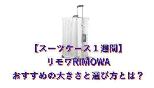 【スーツケース1週間】リモワRIMOWAおすすめの大きさと選び方とは?