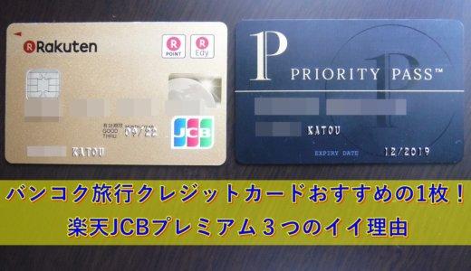 バンコク旅行のクレジットカードにおすすめ!楽天JCBプレミアムが神カードな理由
