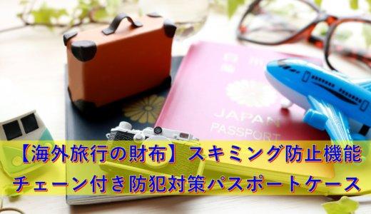 【海外旅行の財布】スキミング防止機能でチェーン付き防犯対策パスポートケース