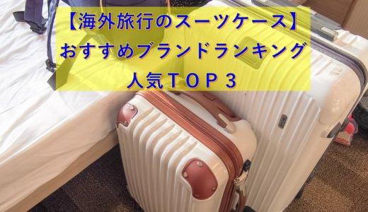 【海外旅行のスーツケース】おすすめブランドランキング人気TOP3