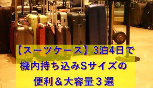 【スーツケース】3泊4日で機内持ち込みSサイズの便利&大容量3選